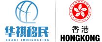 华祺香港移民